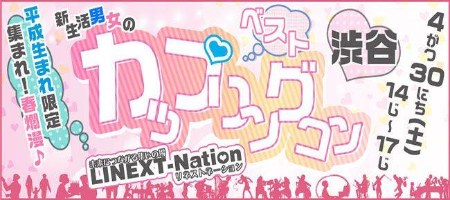 【渋谷のプチ街コン】LINEXT主催 2016年4月30日