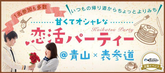 【青山の恋活パーティー】街コンジャパン主催 2016年3月24日