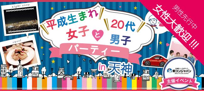【長崎の恋活パーティー】街コンジャパン主催 2016年5月21日