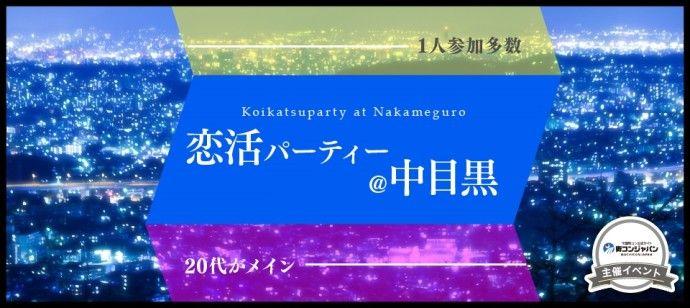 【中目黒の恋活パーティー】街コンジャパン主催 2016年3月20日
