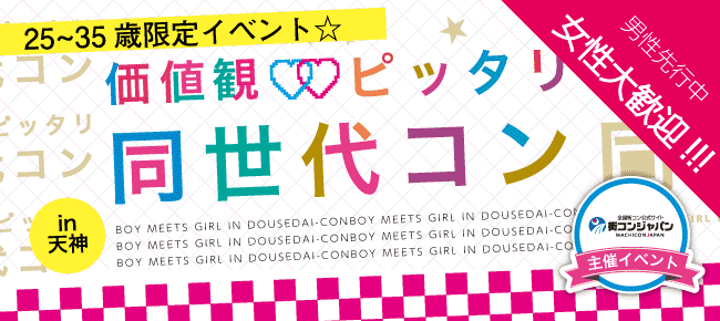 【天神のプチ街コン】街コンジャパン主催 2016年5月14日