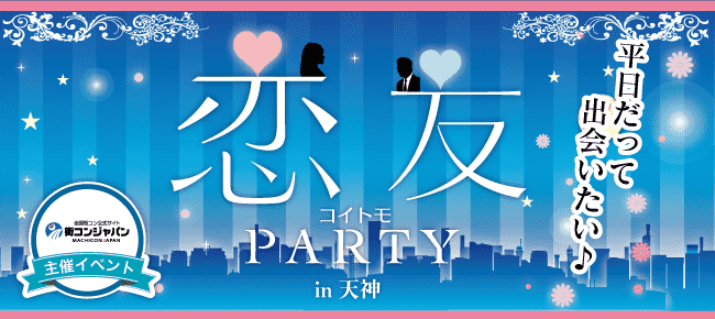 【天神の恋活パーティー】街コンジャパン主催 2016年5月2日