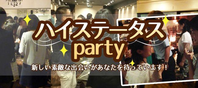 【栄の恋活パーティー】e-venz主催 2016年3月5日