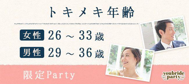 【渋谷の婚活パーティー・お見合いパーティー】ユーコ主催 2016年3月12日