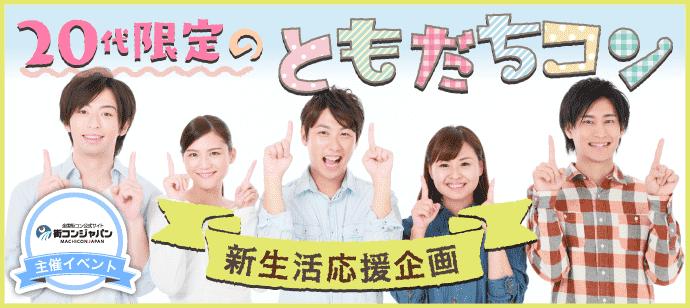 【札幌市内その他のプチ街コン】街コンジャパン主催 2016年4月3日