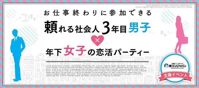 【札幌市内その他の恋活パーティー】街コンジャパン主催 2016年4月6日