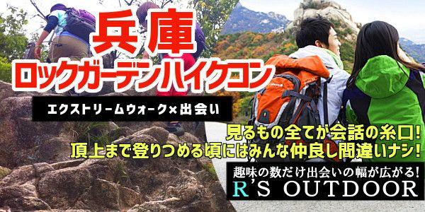 【兵庫県その他のプチ街コン】R`S kichen主催 2016年3月19日