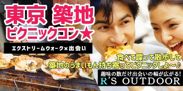 【東京都その他のプチ街コン】R`S kichen主催 2016年3月26日