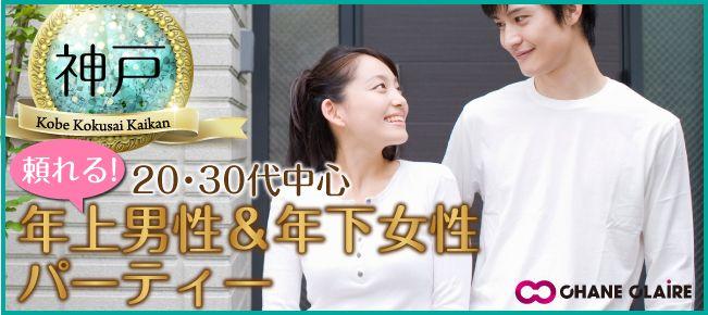 【神戸市内その他の婚活パーティー・お見合いパーティー】シャンクレール主催 2016年3月19日