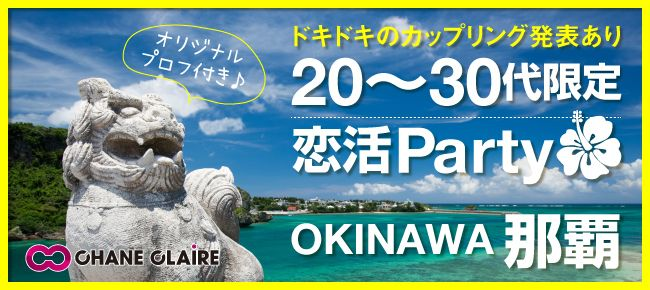 【沖縄県その他の恋活パーティー】シャンクレール主催 2016年3月26日
