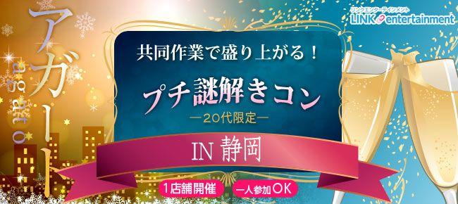 【静岡のプチ街コン】街コンダイヤモンド主催 2016年5月21日