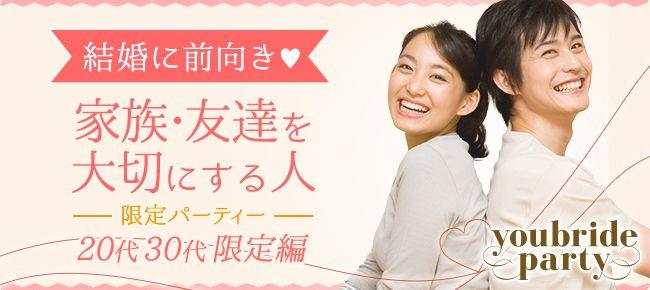 【恵比寿の婚活パーティー・お見合いパーティー】ユーコ主催 2016年3月13日