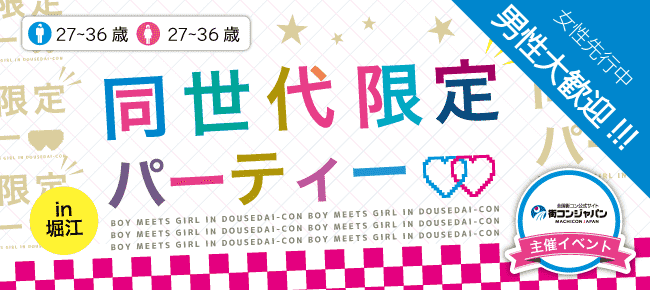 【天王寺の恋活パーティー】街コンジャパン主催 2016年3月21日