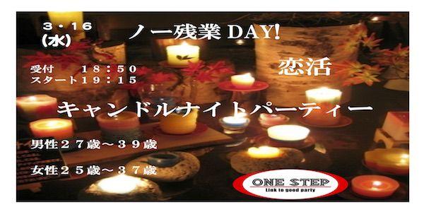 【横浜市内その他の恋活パーティー】有限会社モアナプランニング主催 2016年3月16日