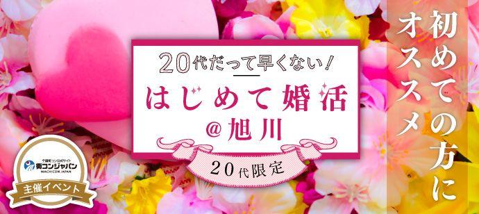 【旭川の婚活パーティー・お見合いパーティー】街コンジャパン主催 2016年4月23日