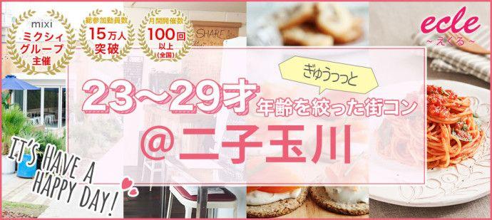 【東京都その他の街コン】えくる主催 2016年4月9日