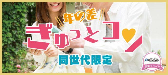【札幌市内その他の恋活パーティー】街コンジャパン主催 2016年4月27日