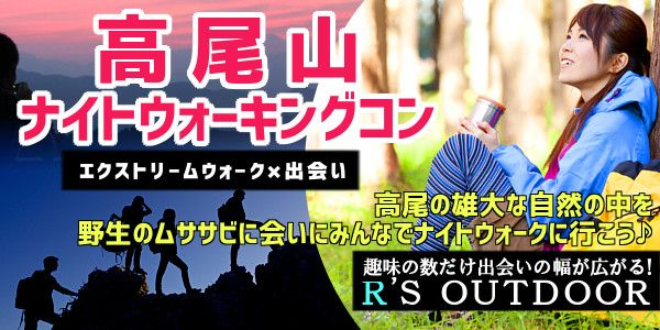 【東京都その他のプチ街コン】R`S kichen主催 2016年3月19日