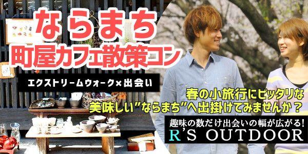 【奈良県その他のプチ街コン】R`S kichen主催 2016年3月20日