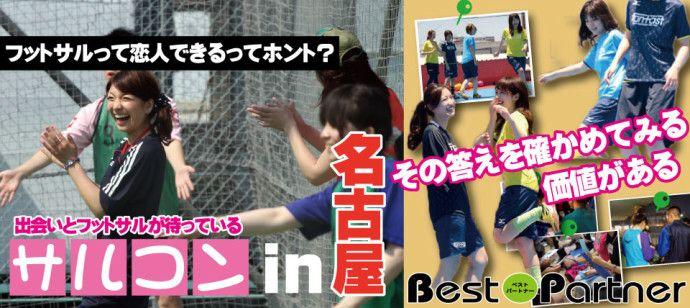 【名古屋市内その他のプチ街コン】ベストパートナー主催 2016年4月9日