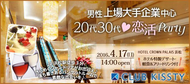 【浜松の恋活パーティー】クラブキスティ―主催 2016年4月17日