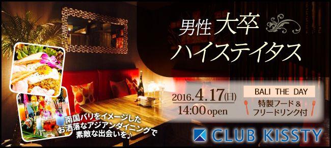 【名古屋市内その他の婚活パーティー・お見合いパーティー】クラブキスティ―主催 2016年4月17日