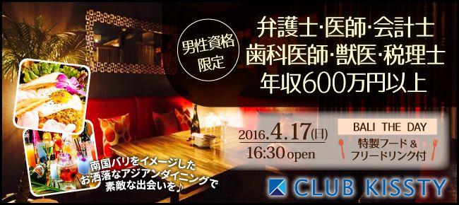 【名古屋市内その他の恋活パーティー】クラブキスティ―主催 2016年4月17日