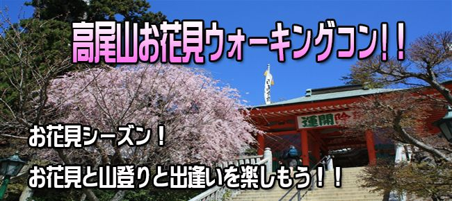 【東京都その他のプチ街コン】e-venz(イベンツ)主催 2016年3月26日