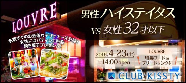 【名古屋市内その他の恋活パーティー】クラブキスティ―主催 2016年4月23日