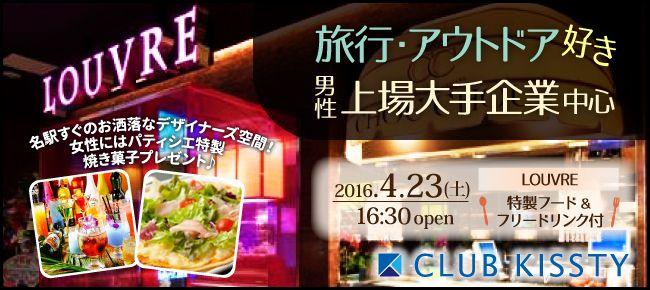 【名古屋市内その他の婚活パーティー・お見合いパーティー】クラブキスティ―主催 2016年4月23日