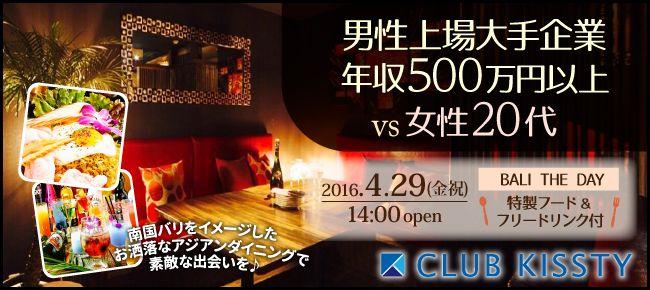 【名古屋市内その他の恋活パーティー】クラブキスティ―主催 2016年4月29日