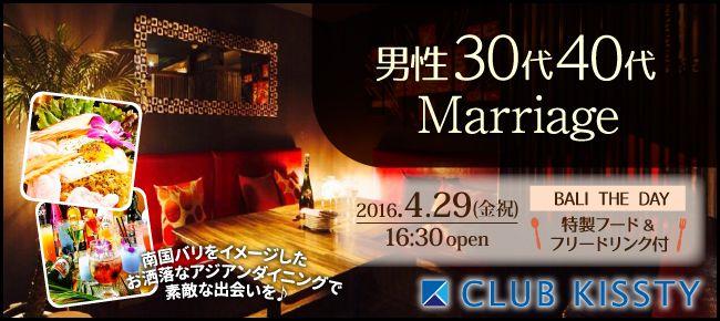 【名古屋市内その他の婚活パーティー・お見合いパーティー】クラブキスティ―主催 2016年4月29日