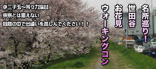 【東京都その他のプチ街コン】e-venz(イベンツ)主催 2016年3月27日