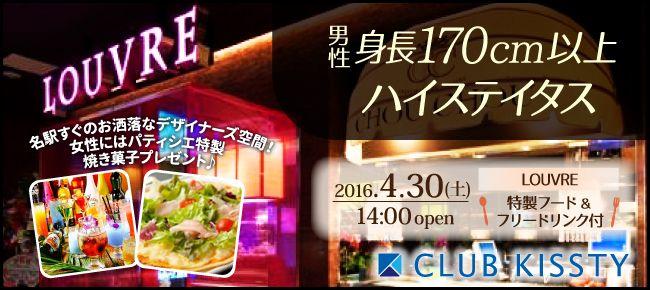 【名古屋市内その他の恋活パーティー】クラブキスティ―主催 2016年4月30日