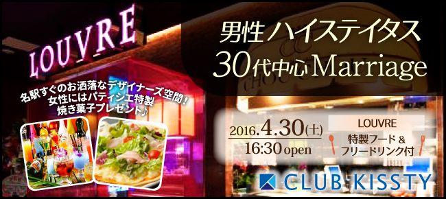 【名古屋市内その他の婚活パーティー・お見合いパーティー】クラブキスティ―主催 2016年4月30日