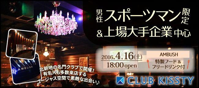 【大阪府その他の恋活パーティー】クラブキスティ―主催 2016年4月16日