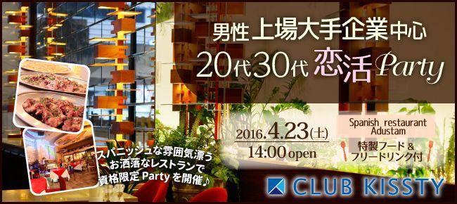 【心斎橋の恋活パーティー】クラブキスティ―主催 2016年4月23日