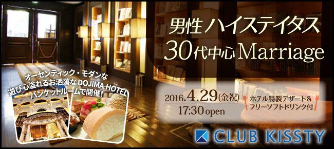 【大阪府その他の恋活パーティー】クラブキスティ―主催 2016年4月29日