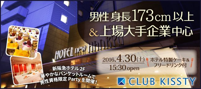 【大阪府その他の恋活パーティー】クラブキスティ―主催 2016年4月30日