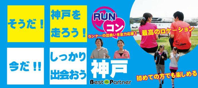 【神戸市内その他のプチ街コン】ベストパートナー主催 2016年4月16日