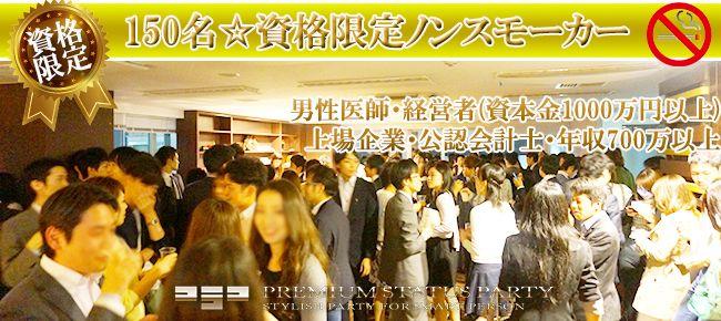 【銀座の恋活パーティー】株式会社フュージョンアンドリレーションズ主催 2016年4月1日