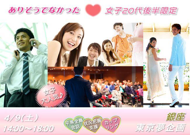 【銀座のプチ街コン】東京夢企画主催 2016年4月9日