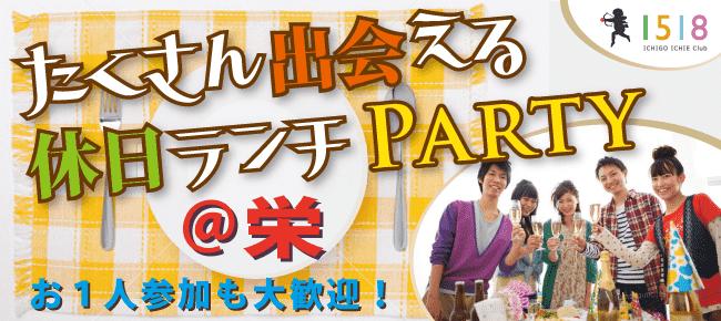 【名古屋市内その他の恋活パーティー】イチゴイチエ主催 2016年3月19日