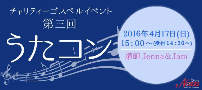 【新宿のプチ街コン】Nozze主催 2016年4月17日