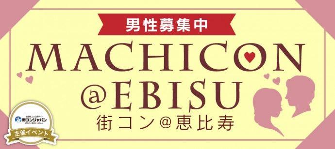 【恵比寿の街コン】街コンジャパン主催 2016年4月2日