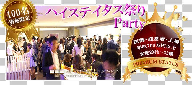 【銀座の恋活パーティー】株式会社フュージョンアンドリレーションズ主催 2016年4月7日