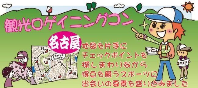【名古屋市内その他のプチ街コン】ベストパートナー主催 2016年4月24日