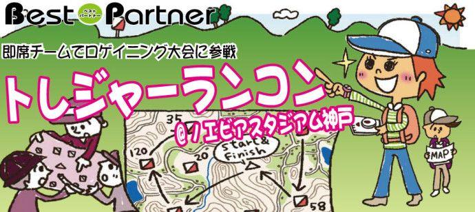 【神戸市内その他のプチ街コン】ベストパートナー主催 2016年4月23日