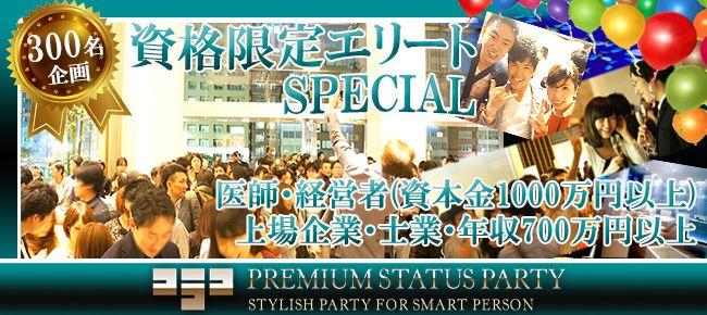 【東京都その他の恋活パーティー】株式会社フュージョンアンドリレーションズ主催 2016年4月9日