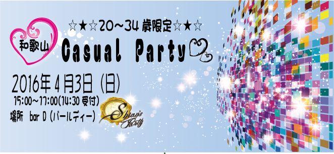 【和歌山県その他の恋活パーティー】SHIAN'S PARTY主催 2016年4月3日